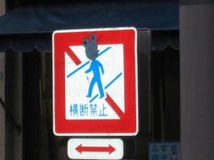 ねずみ横断禁止