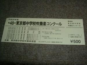 東京都中学校吹奏楽コンクール