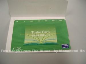 1,000円の図書カード