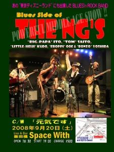 2008/9/20 Live!