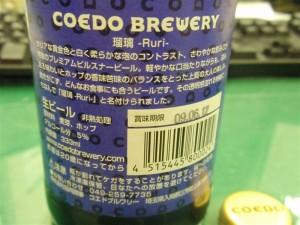 小江戸ビール 瑠璃