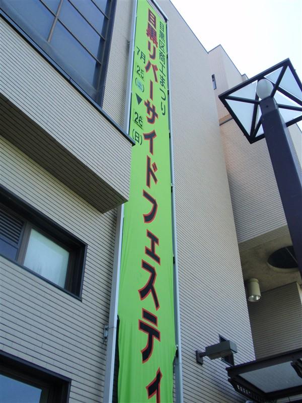 目黒リバーサイドフェスティバル2009