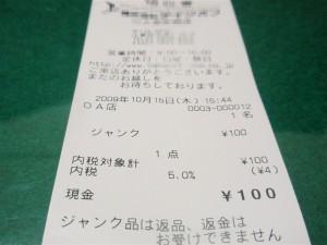 税込み100円