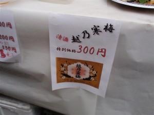 寒梅300円!