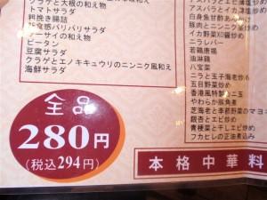 全品280円。しかも土日はさらに10%オフ!