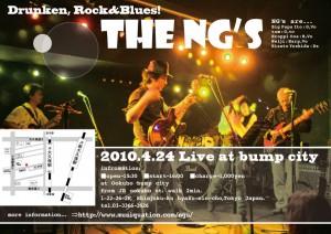 20100424_bump