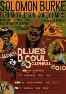 japan blues & soul carnival 2010