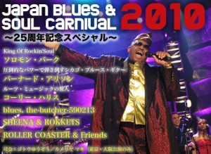 japan blues and soul carnival 2010
