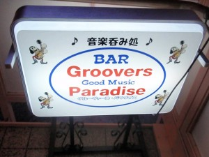 goovers paradise