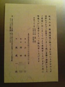 kotetsu_R.I.P.