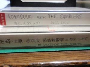 極秘カセットテープ