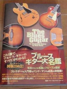 ブルースギター大名鑑