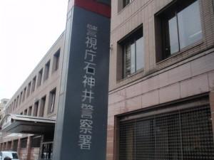 石神井警察