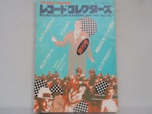 レコードコレクターズ創刊号