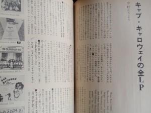 創刊号のキャブ・キャロウェイ特集