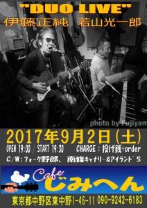 20170902_FLYER_R