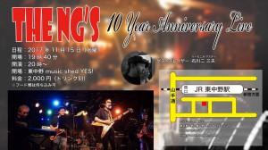 20171115_NG'S flyer_R